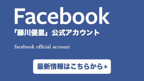 藤川ゆりfacebookバナー