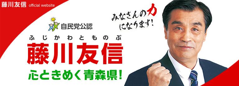 藤川友信 公式ホームページバナー画像